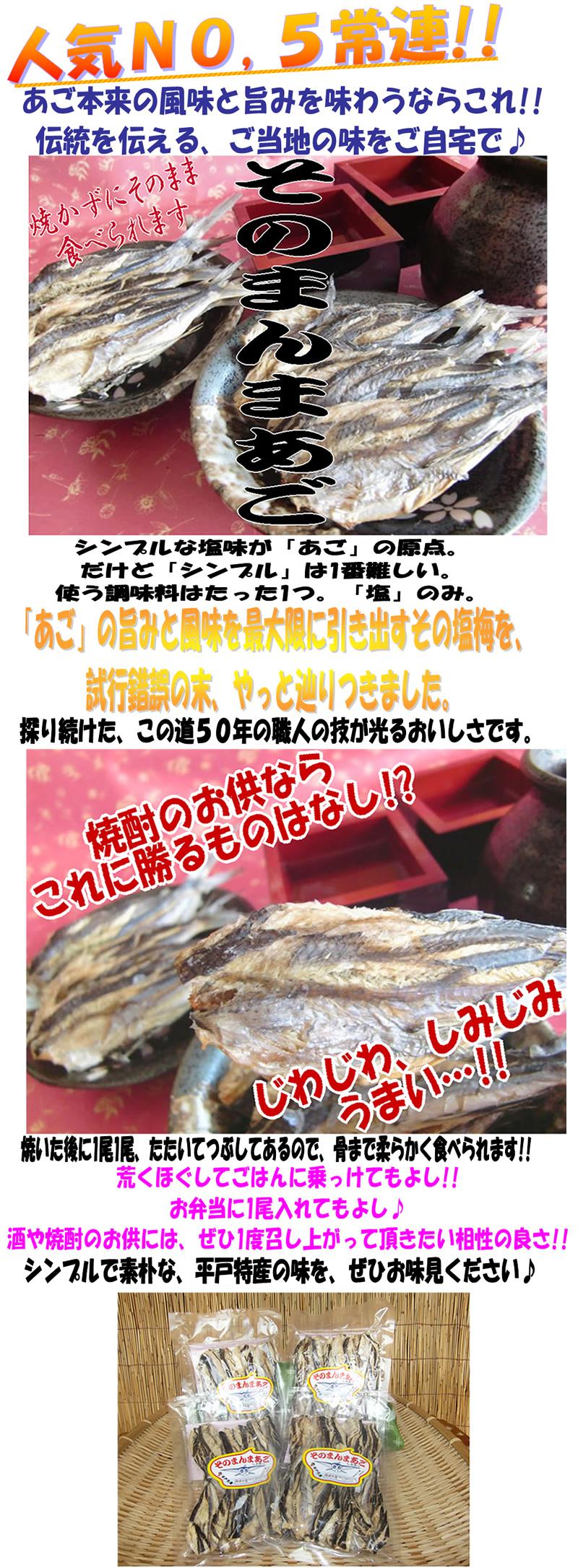 長崎・平戸の名産品 あごを伝統の塩味で